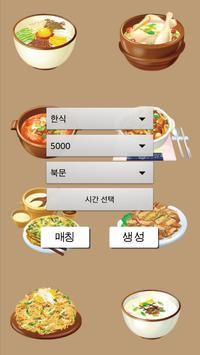 두리밥 apk screenshot