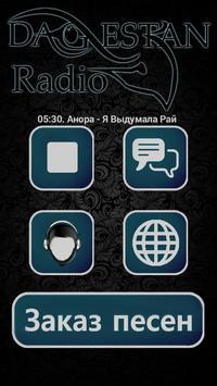 Знакомства Дагестана + Радио poster