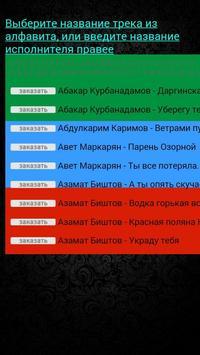 Знакомства Дагестана + Радио screenshot 1