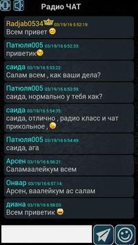 Знакомства Дагестана + Радио screenshot 2