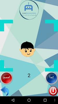 الجزري للروبوتات التعليمية screenshot 4