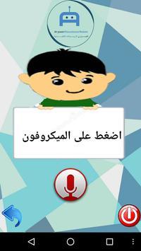 الجزري للروبوتات التعليمية screenshot 5