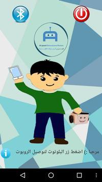 الجزري للروبوتات التعليمية poster