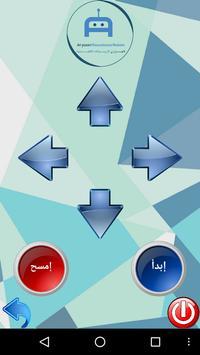 الجزري للروبوتات التعليمية screenshot 2