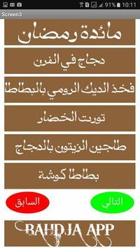 مائدة رمضان poster