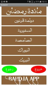 مائدة رمضان screenshot 1