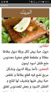 مائدة رمضان screenshot 2