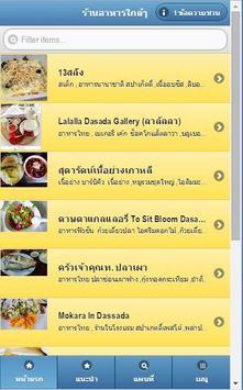 หิว แอพพลิเคชั่น apk screenshot