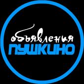 объявления Пушкино icon