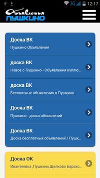 объявления Пушкино poster
