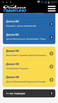 объявления Пушкино screenshot 1