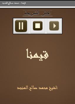 قيمنا - محمد صالح المنجد screenshot 1
