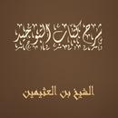 شرح كتاب التوحيد -  الشيخ بن العثيمين APK