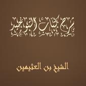 شرح كتاب التوحيد -  الشيخ بن العثيمين icon