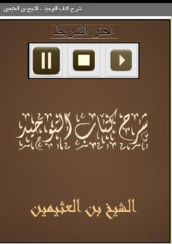 شرح كتاب التوحيد -  الشيخ بن العثيمين screenshot 1