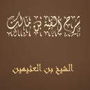 شرح ألفية بن مالك - الشيخ بن العثيمين APK