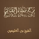 شرح مشكاة المصابيح - الشيخ بن العثيمين APK