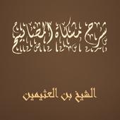 شرح مشكاة المصابيح - الشيخ بن العثيمين icon