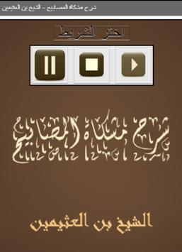 شرح مشكاة المصابيح - الشيخ بن العثيمين screenshot 1