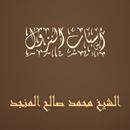 أسباب النزول - الشيخ محمد صالح المنجد APK