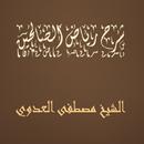 شرح رياض الصالحين - مصطفى العدوي APK