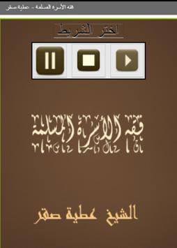 فقه الأسرة المسلمة - عطية صقر poster