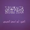 أندى العالمين - أبو اسحق الحويني biểu tượng