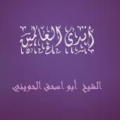 أندى العالمين - أبو اسحق الحويني icon