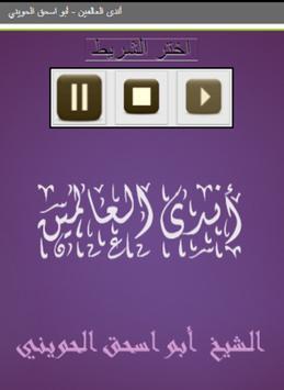 أندى العالمين - أبو اسحق الحويني 포스터