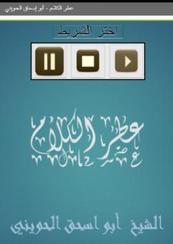 عطر الكلام -  أبو إسحاق الحويني poster