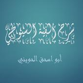 شرح ألفية السيوطي - أبو إسحاق الحويني icon