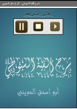 شرح ألفية السيوطي - أبو إسحاق الحويني screenshot 1