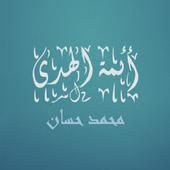 أئمة الهدى  - محمد حسان icon
