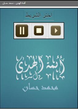 أئمة الهدى  - محمد حسان poster