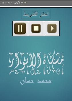 أئمة الهدى  - محمد حسان apk screenshot