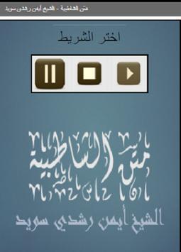 متن الشاطبية - الشيخ أيمن رشدي سويد screenshot 1