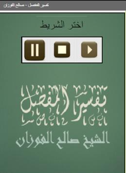 تفسير المفصل - صالح الفوزان poster