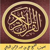 القرآن الكريم - الحذيفي icon