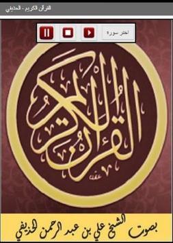 القرآن الكريم - الحذيفي apk screenshot