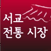 서교시장 icon