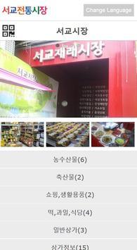 서교시장 apk screenshot