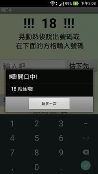 開口中 screenshot 3