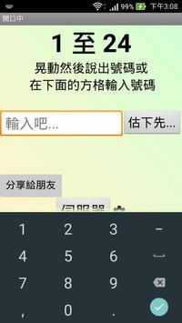 開口中 screenshot 1