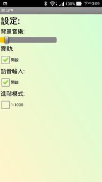 開口中 screenshot 4