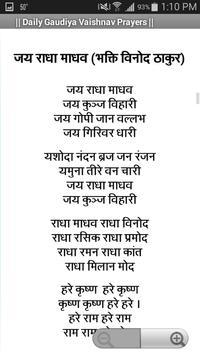 Daily Vaishnav Prayers apk screenshot