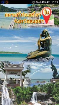 Songkhla Travel poster