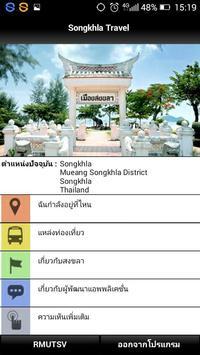 Songkhla Travel apk screenshot