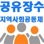 공유장수군-지역사회공동체(모임,동호회,그룹) icon