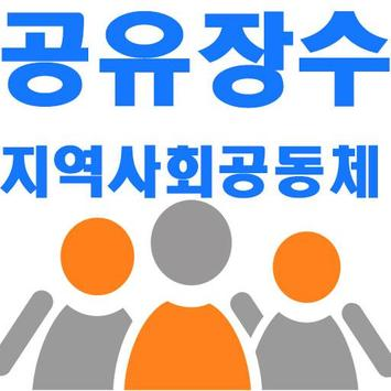 공유장수군-지역사회공동체(모임,동호회,그룹) poster