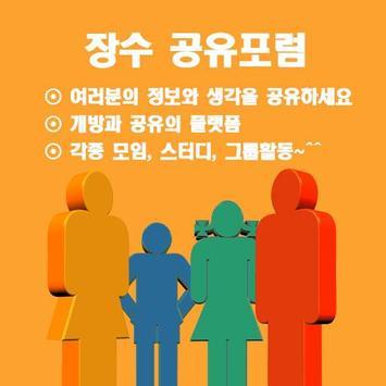 공유장수군-지역사회공동체(모임,동호회,그룹) apk screenshot